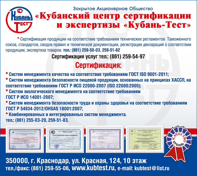 Кубань сертификация ооо краснодар сертификация турбогенератора